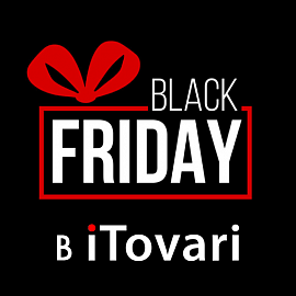 BLACK FRIDAY 2019 СТАРТОВАЛА!